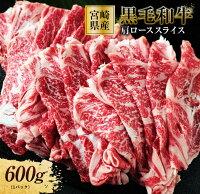 【ふるさと納税】黒毛和牛肩ローススライス1kg(500g×2パック)