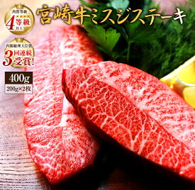 【ふるさと納税】宮崎牛ミスジステーキ計400g(200g×2枚)