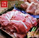 【ふるさと納税】宮崎県産「豚小間切れ2kg」と「鶏ムネ肉3kg」合計5kg