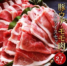 【ふるさと納税】豚ウデ・モモ肉スライスセット2.7kg(都農町加工品)
