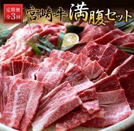 【ふるさと納税】《3か月定期便》宮崎牛満腹セット(合計2.4kg)都農町加工品