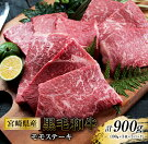 【ふるさと納税】宮崎県産黒毛和牛4等級以上モモステーキ9枚(計900g)都農町加工品