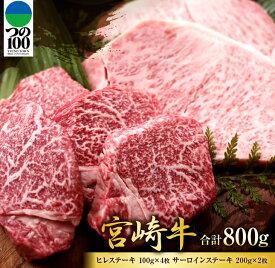 【ふるさと納税】《宮崎牛5等級》ヒレ&サーロインステーキ(合計800g)都農町加工品