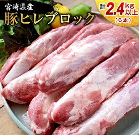 【ふるさと納税】宮崎県産豚ヒレブロック(計6本)