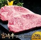 【ふるさと納税】宮崎牛ロースステーキ計700g(350g×2枚)
