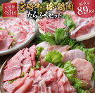 【ふるさと納税】《3か月定期便》宮崎牛・豚・鶏たらふくセット(総重量8.9kg)都農町加工品