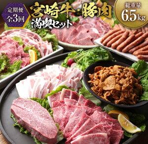 【ふるさと納税】3か月定期便「お楽しみ」宮崎牛・豚肉満喫セット(総重量6.5kg)都農町加工品