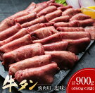 【ふるさと納税】牛タン焼肉用(塩味)計900g《都農町加工品》