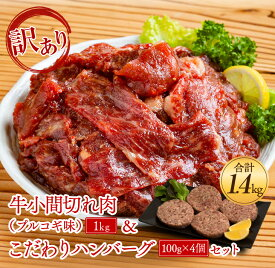 【ふるさと納税】【訳あり】牛小間切れ肉(プルコギ味)1kg&こだわりハンバーグ(100g×4個)セット《合計1.4kg》
