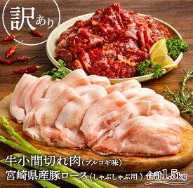 【ふるさと納税】【訳あり】牛小間切れ肉(プルコギ味)1kg&宮崎県産豚ロース(しゃぶしゃぶ用)500gセット《合計1.5kg》