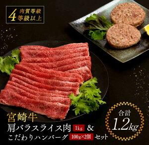 【ふるさと納税】宮崎牛肩バラスライス肉1kg&こだわりハンバーグ(100g×2個)セット《合計1.2kg》