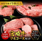 【ふるさと納税】《6か月お楽しみ定期便》宮崎牛フルコースセット(合計7.5kg以上)