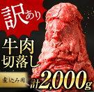 【ふるさと納税】期間・数量限定【訳あり】牛肉切落し(煮込み用)計2kg《都農町加工品》