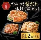 【ふるさと納税】今釜屋やみつき梨だれ味付け肉セット(合計1.2kg以上)