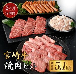 【ふるさと納税】《期間・数量限定》3か月お楽しみ定期便「宮崎牛焼肉セット」総重量5.1kg