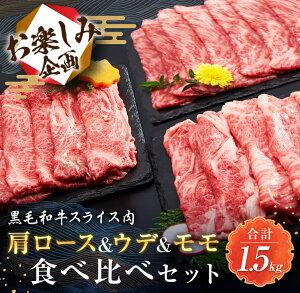 【ふるさと納税】《お楽しみ》黒毛和牛スライス肉3種(肩ロース・ウデ・モモ)食べ比べセット(合計1.5kg)