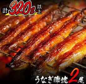 【ふるさと納税】うなぎ蒲焼2尾(計320g以上)国産鰻(ウナギ・さんしょう・たれセット)