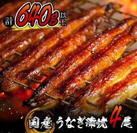 【ふるさと納税】うなぎ蒲焼4尾(計640g以上)国産鰻(ウナギ・さんしょう・たれセット)