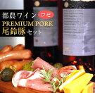 【ふるさと納税】都農ワインロゼと尾鈴豚プレミアムポークセット