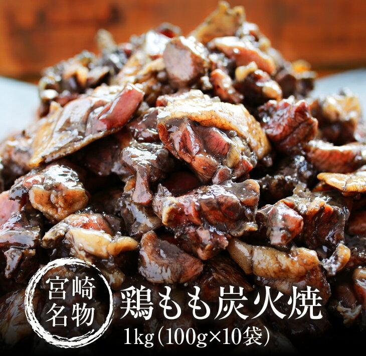 【ふるさと納税】宮崎名物『鶏もも炭火焼』〈常温保存可能〉1kg(100g×10袋)