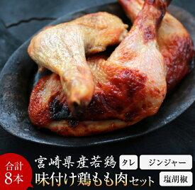 【ふるさと納税】味付け鶏もも肉バラエティセット(都農町加工品)