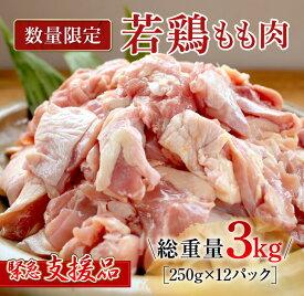 【ふるさと納税】【緊急支援品】鶏肉『宮崎県産若鶏もも肉』総重量3kg(250g×12パック)