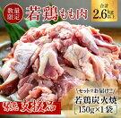 【ふるさと納税】宮崎県産若鶏もも肉(250g×10パック)&若鶏炭火焼(150g×1袋)
