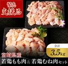 【ふるさと納税】【緊急支援品】宮崎県産若鶏もも肉(250g×5袋)&むね肉(250g×9袋)合計3.5kg