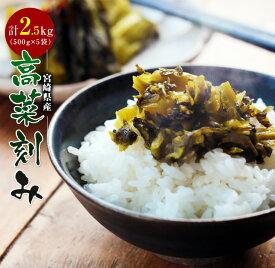 【ふるさと納税】宮崎県産『高菜刻み』計2.5kg《都農町加工品》