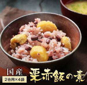 【ふるさと納税】国産栗赤飯の素(2合用×4袋)都農町加工品