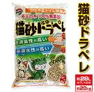 【ふるさと納税】猫トイレ用モミの木100%無添加猫砂木質ペレット28L