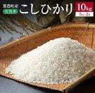 【ふるさと納税】新米・有洗米『都農町産こしひかり』計10kg