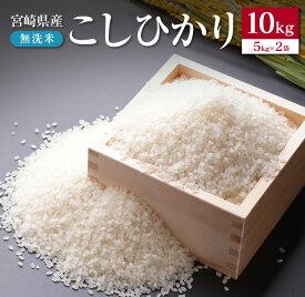 【ふるさと納税】新米・無洗米『宮崎県産こしひかり』計10kg