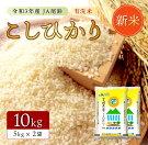 【ふるさと納税】JA尾鈴米『こしひかり』計10kg(有洗米)