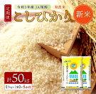【ふるさと納税】《定期便》JA尾鈴産『こしひかり(有洗米)』計50kg(5kg×2袋×5か月)