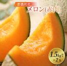 【ふるさと納税】メロン(赤肉)1.5kg以上×2玉《都農町産》