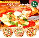 【ふるさと納税】《人気No.1》マルゲリータを含む定番ピザ3種!!こだわりイタリアンセット☆