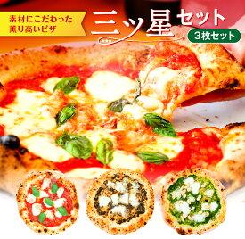 【ふるさと納税】薫り高いピザ☆三ツ星セット☆