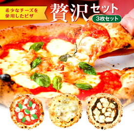 【ふるさと納税】《本場イタリアの味!!》ピザ贅沢セット
