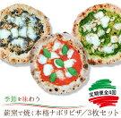 【ふるさと納税】季節を味わう!!薪窯で焼く本格ナポリピザ3枚セット《定期便》全4回