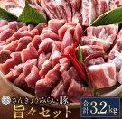 【ふるさと納税】さんきょうみらい豚希少部位セット(合計3.2kg)