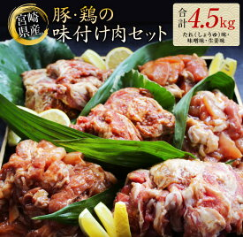 【ふるさと納税】『おふくろの味』ささっと手間いらず♪豚&鶏の味付け肉セット(合計4.5kg)