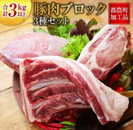【ふるさと納税】豚肉ブロック3種セット合計3kg(都農町加工品)