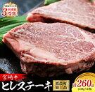 【ふるさと納税】宮崎牛ヒレステーキ260g(130g×2枚)宮崎県産黒毛和牛肉質等級4等級以上