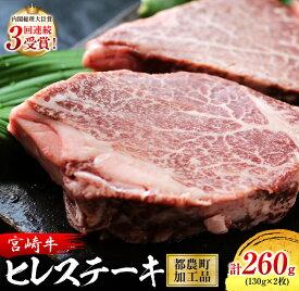 【ふるさと納税】宮崎牛ヒレ肉ステーキ計260g(130g×2枚)都農町加工品