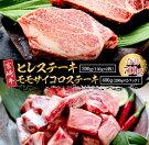 【ふるさと納税】宮崎牛ヒレステーキ肉300g&サイコロステーキ肉400gセット(合計700g)都農町加工品