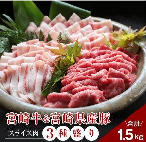 【ふるさと納税】宮崎牛&宮崎県産豚スライス肉3種盛り(合計1.5kg)