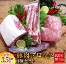 【ふるさと納税】豚肉ブロックセット(ヒレ・ロース・モモ・バラ)合計3.5kg《都農町加工品》