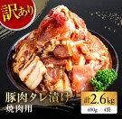 【ふるさと納税】【訳あり】豚肉タレ漬け(焼肉用)計2.6kg