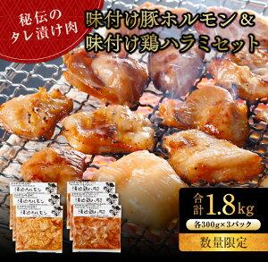 【ふるさと納税】《数量限定》秘伝のタレ漬け肉『味付け豚ホルモン&味付け鶏ハラミセット』合計1.8kg